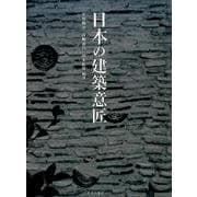 日本の建築意匠 [単行本]