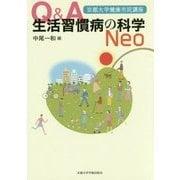 Q&A生活習慣病の科学Neo(京都大学健康市民講座) [単行本]