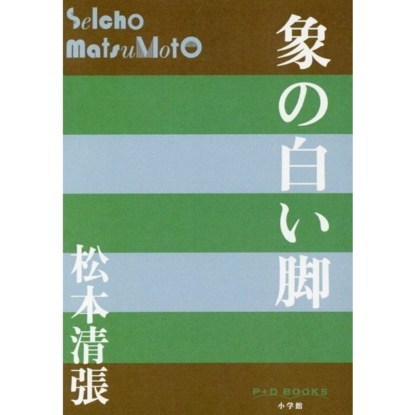 象の白い脚(P+D BOOKS) [単行本]