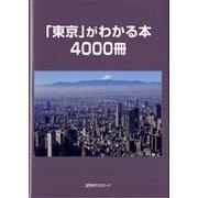 「東京」がわかる本4000冊 [事典辞典]