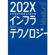 202Xインフラテクノロジー―土木施設の商機を大胆予測 [単行本]