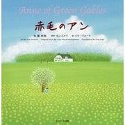 赤毛のアン―Anne of Green Gables(世界の名作英語絵本〈2〉) [単行本]