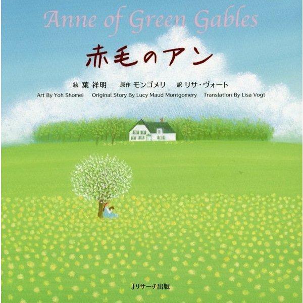 赤毛のアン―Anne of Green Gables ミニ版CD付(世界の名作英語絵本〈2〉) [単行本]