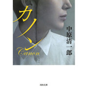 カノン(河出文庫) [文庫]
