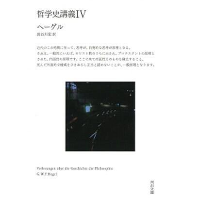 哲学史講義〈4〉(河出文庫) [文庫]