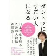 ダントツにすごい人になる―日本が生き残るための人材論 [単行本]