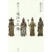 好きです、近江の仏像 [単行本]
