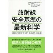 放射線安全基準の最新科学―福島の避難区域と食品安全基準 [単行本]
