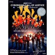 smart特別編集 CYBORG 009 CALL OF JUSTICE [ムックその他]