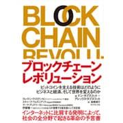 ブロックチェーン・レボリューション [単行本]