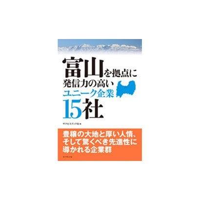 富山を拠点に発信力の高いユニーク企業15社 [単行本]