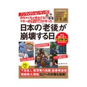 めちゃくちゃ売れているマネー誌ザイZAiが作った マンガでわかる!日本の老後が崩壊する日 [単行本]
