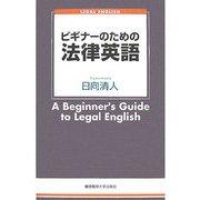ビギナーのための法律英語 [単行本]