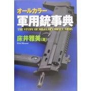 オールカラー軍用銃事典 [単行本]