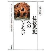 仏教思想へのいざない―釈尊からアビダルマ・般若・唯識まで [単行本]