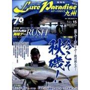 Lure Paradise(ルアーパラダイス) 九州(15):別冊つり人 [ムックその他]