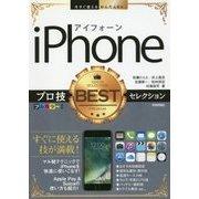 今すぐ使えるかんたんEx iPhone プロ技BESTセレクション [ムックその他]