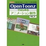 OpenToonzではじめるアニメーション制作(I・O BOOKS) [単行本]