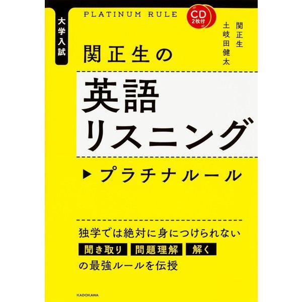 CD2枚付 大学入試 関正生の英語リスニング プラチナルール [単行本]