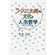 フジ三太郎の文化と人生哲学―サトウサンペイ論 [単行本]
