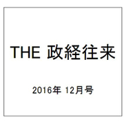 THE (ザ) 政経往来 2016年 12月号 [雑誌]