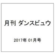 月刊 ダンスビュウ 2017年 01月号 [雑誌]