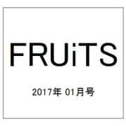 FRUiTS (フルーツ) 2017年 01月号 No.232 [雑誌]