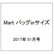Mart バッグinサイズ 2017年 01月号 [雑誌]