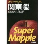 関東道路地図 6版 (スーパーマップル) [全集叢書]