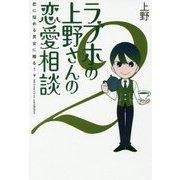ラブホの上野さんの恋愛相談〈2〉 [単行本]