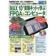 MAX10実験キットで学ぶFPGA&コンピュータ―論理回路の初歩、HDL/C言語開発からソフトCPU組込み、Linux I/Oボード連携まで(トライアルシリーズ) [単行本]
