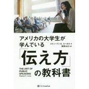 アメリカの大学生が学んでいる「伝え方」の教科書 [単行本]