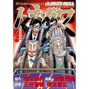 中間管理録トネガワ 4(ヤングマガジンコミックス) [コミック]