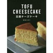 豆腐チーズケーキ [単行本]