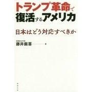トランプ革命で復活するアメリカ―日本はどう対応すべきか [単行本]