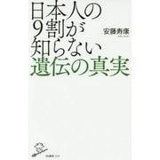 日本人の9割が知らない遺伝の真実(SB新書) [新書]