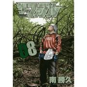 ザ・ファブル 8(ヤングマガジンコミックス) [コミック]