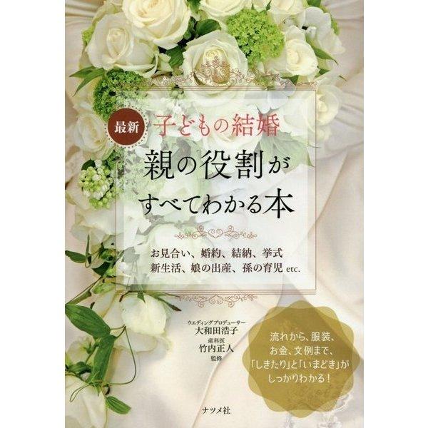 最新 子どもの結婚 親の役割がすべてわかる本 [単行本]
