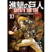 進撃の巨人Before the fall 10(シリウスコミックス) [コミック]
