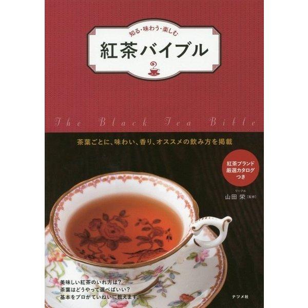 知る・味わう・楽しむ 紅茶バイブル [単行本]