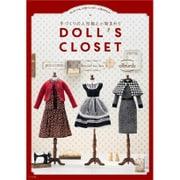 手づくりの人形服と小物まわり DOLL'S CLOSET [単行本]