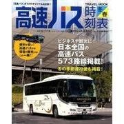 高速バス時刻表 Vol.54 (2016~17冬・春号)(トラベルムック) [ムックその他]