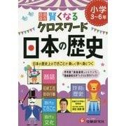 小学自由自在 賢くなるクロスワード 日本の歴史 3~6年 [単行本]
