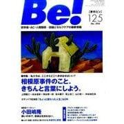 Be! 125(Dec.2016)-季刊 依存症・AC・人間関係…回復とセルフケアの最新情報 [単行本]