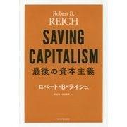 最後の資本主義 [単行本]