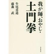 我が師、おやじ・土門拳 [単行本]