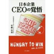 日本企業 CEOの覚悟 [単行本]