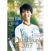 フィギュアスケート日本男子ファンブックQuadruple(クワドラプル)2017 (SJセレクトムック) [ムックその他]