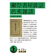 獺祭書屋俳話・芭蕉雑談(岩波文庫) [文庫]