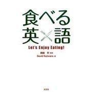 食べる英語-Let's Enjoy Eating! [単行本]